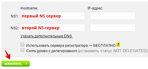 DNS-серверы домена