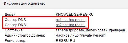 привязка домена к хостингу 2