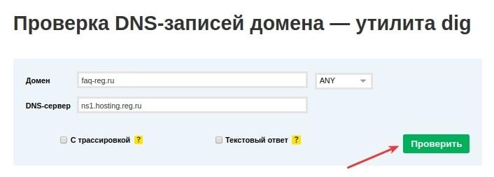 Проверить хостинг домену аккаунт заблокирован хостинг