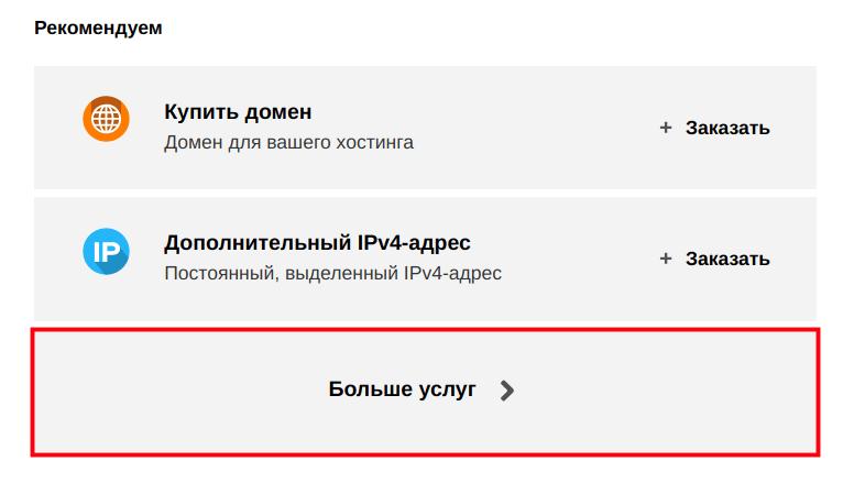 как перевести свой домен на другой хостинг