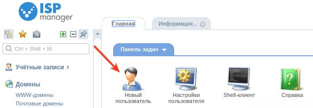 как разместить сайт в ispmanager 5 на выделенном сервере 1