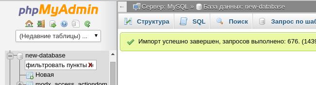 как разместить сайт в ispmanager 5 на выделенном сервере 18