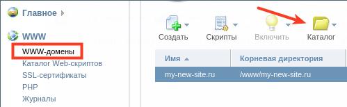 как разместить сайт в ispmanager 5 на выделенном сервере 8