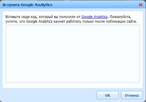 подключение google analytics 1