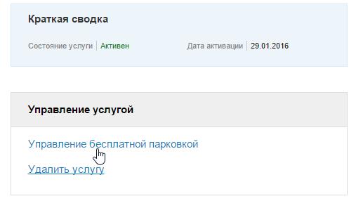 редактирование бесплатной парковки 2