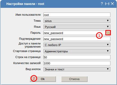 смена всех паролей шаг 2