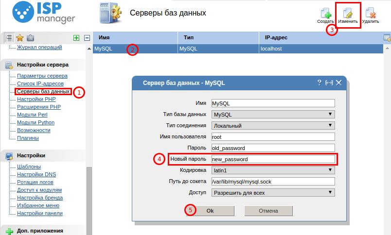 смена всех паролей шаг 3