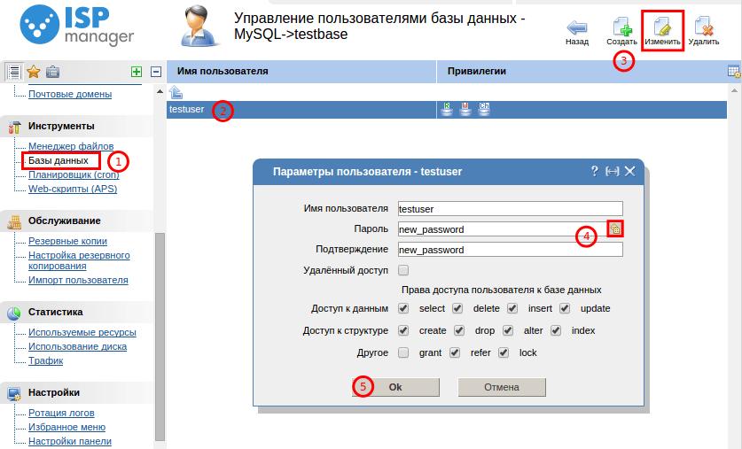 смена всех паролей шаг 7