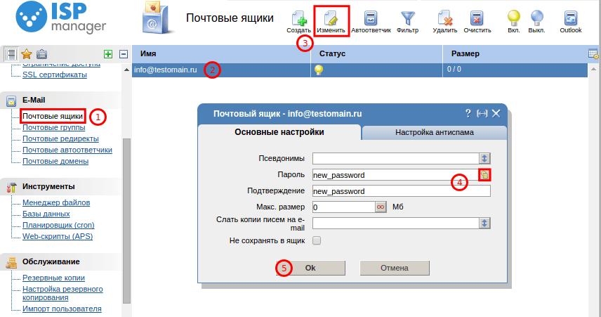 смена всех паролей шаг 8