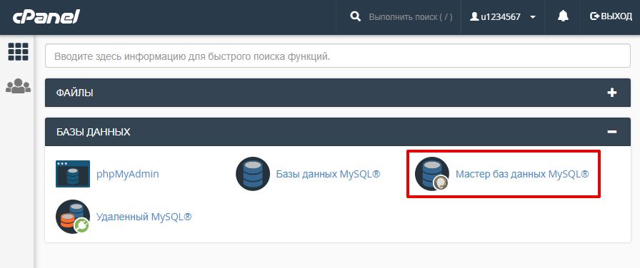 Хостинг для удаленной базы данных сайты с бесплатным хостингом список