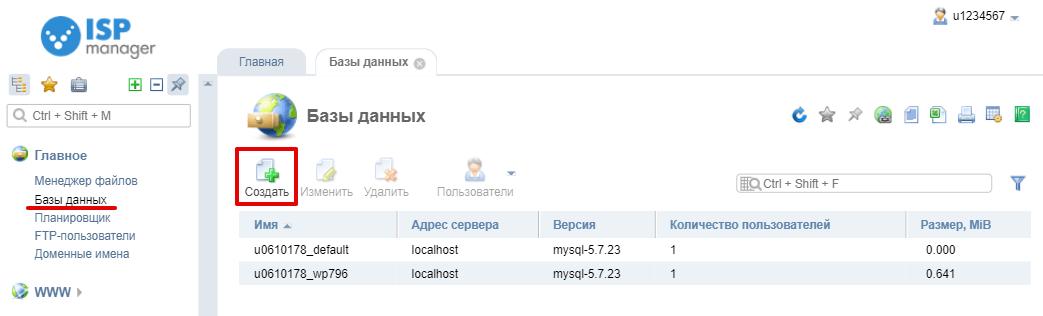 Как создать базу данных на хостинге 000webhost почистить хостинг