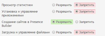 пользователи в plesk 5