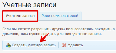пользователи в plesk 6