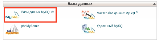 Базы данных mysql в cpanel