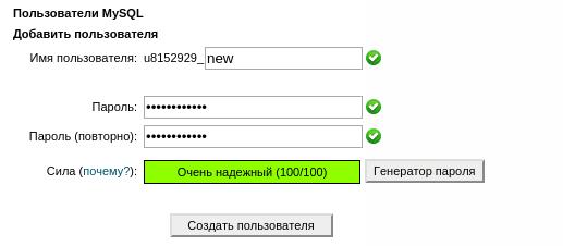 создать пользователя базы данных cpanel
