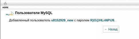 пользователи mysql cpanel