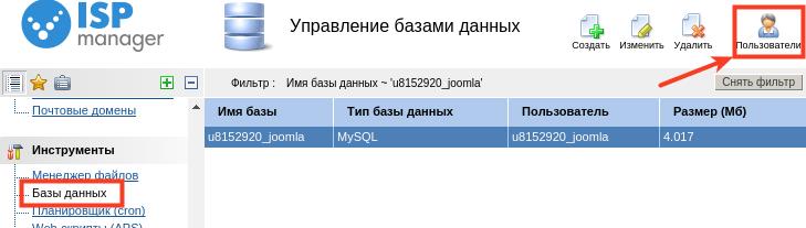 пользователи баз данных в ispmanager