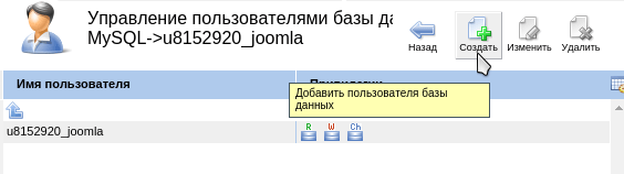 создать пользователя базы данных ispmanager