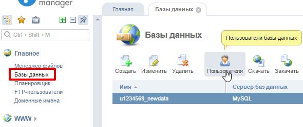 создание пользователя базы данных ispmanager5 1