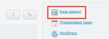 добавить пользователя базы данных plesk 1