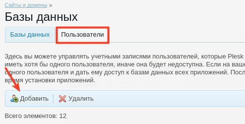 добавить пользователя базы данных plesk 2