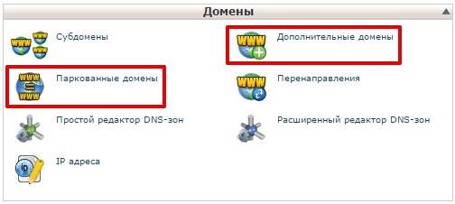 почта на домене рф cpanel 1