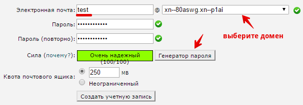 почта на домене рф cpanel 7