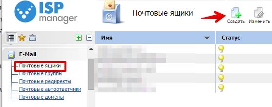 почта на домене рф isp 3