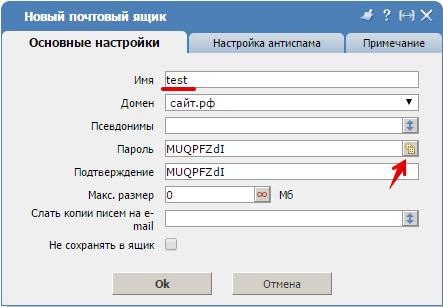 почта на домене рф isp 4