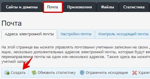почта на домене рф plesk 1