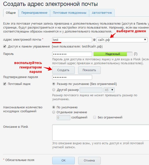 почта на домене рф plesk 2