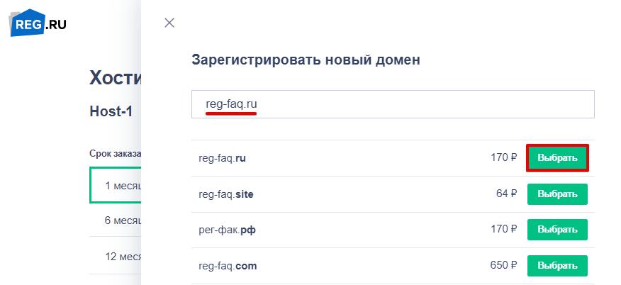 введите-доменное-имя- и-нажмите-выбрать