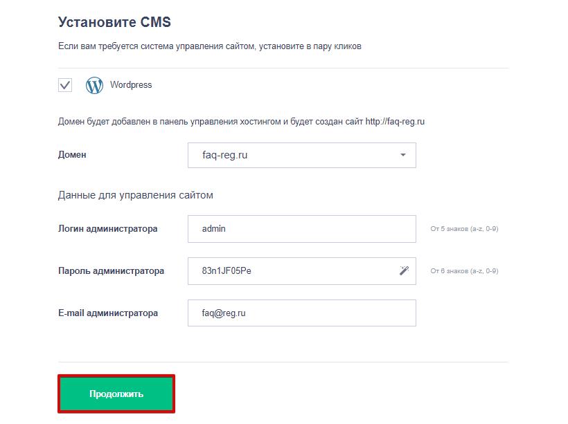 выберите-нужный-домен-и-нажмите-продолжить