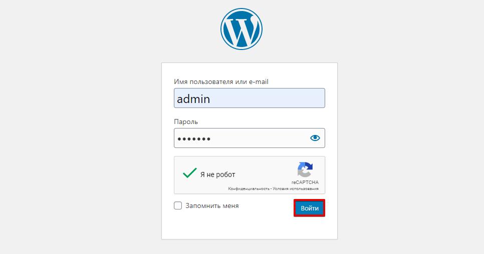 введите-логин-и-пароль-и-нажмите-войти