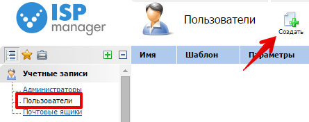как создать ssh пользователя 1