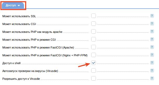 как создать пользователя в isp 5 5