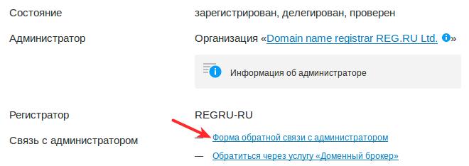 отправить письмо администратору домена 2