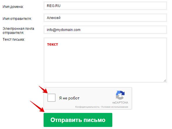 Отправить письмо администратору домена 3