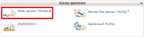 удалить базу данных в cpanel 1