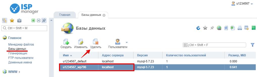 удалить базу данных в ispmanager