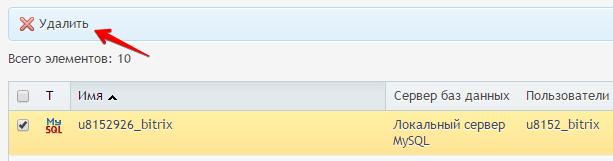 удалить базу данных в plesk 2