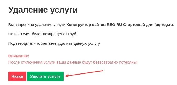 как удалить конструктор сайтов 3