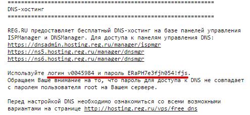 логин и пароль dns для vps