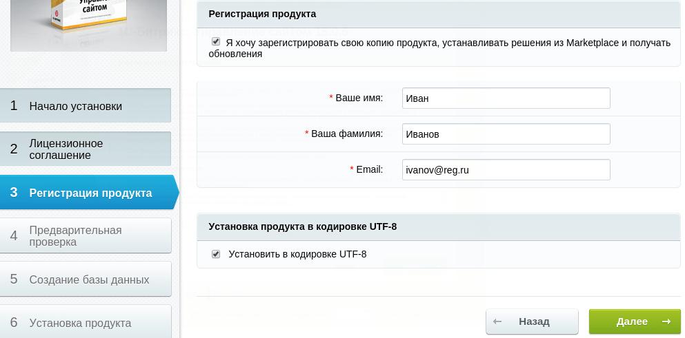 регистрация продукта