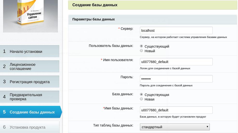 Установить битрикс на сервер как изменить название сайта на вкладке битрикс