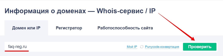 узнать срок регистрации домена