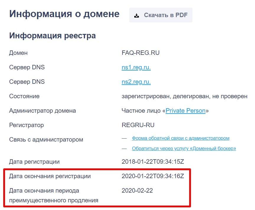 узнать дату окончания регистрации домена