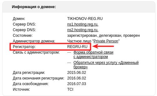регистратор домена 1