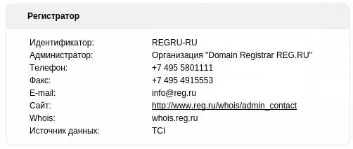 регистратор домена 2