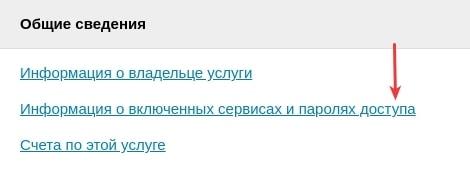 узнать ip адрес выделенного сервера 3